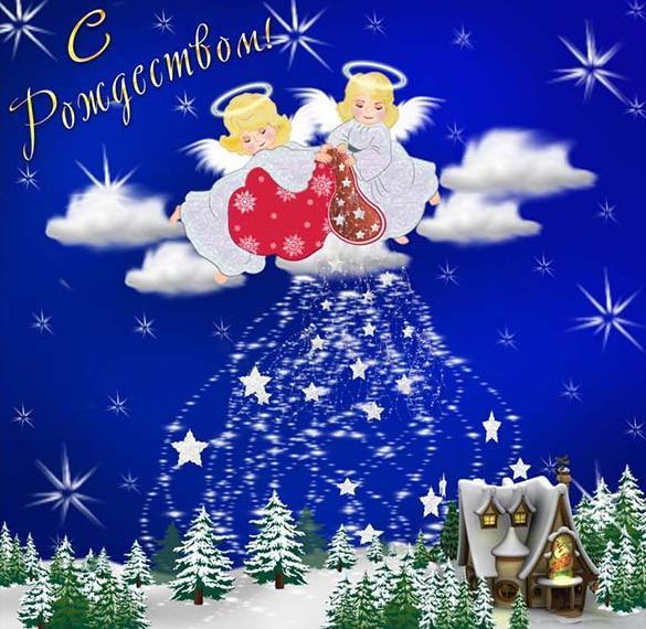 Замечательная открытка с Рождеством