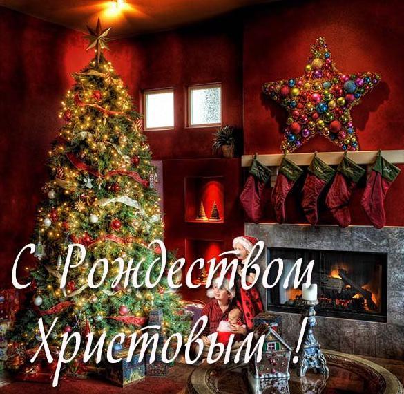 Волшебная открытка с Рождеством