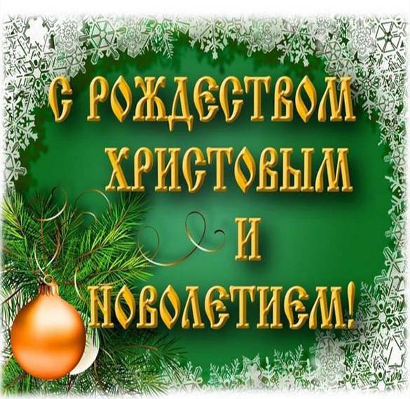 Открытка с Рождеством Христовым и новолетием