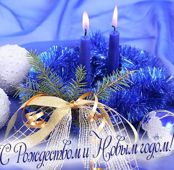 Открытка с Рождеством и Новым 2020 годом