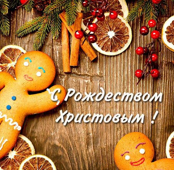 Бесплатная открытка с Рождеством