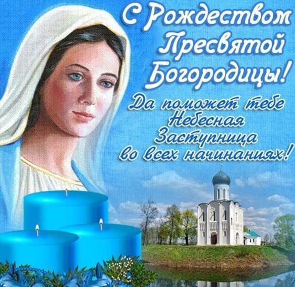 Открытка с Рождеством Пресвятой Богородицы 21 сентября