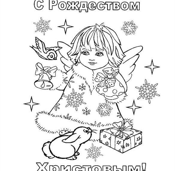 Открытка раскраска с Рождеством