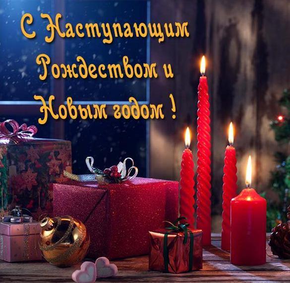 Красивая открытка с наступающим Рождеством