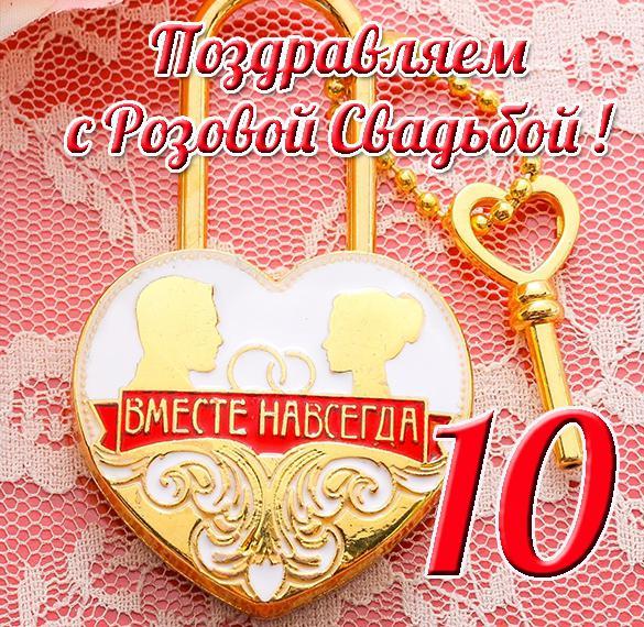 Открытка с розовой свадьбой на 10 лет