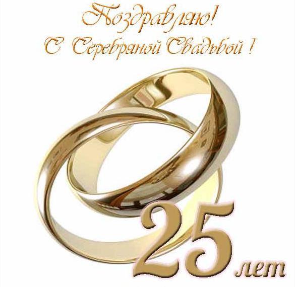 Бесплатная открытка с серебряной свадьбой на 25 лет