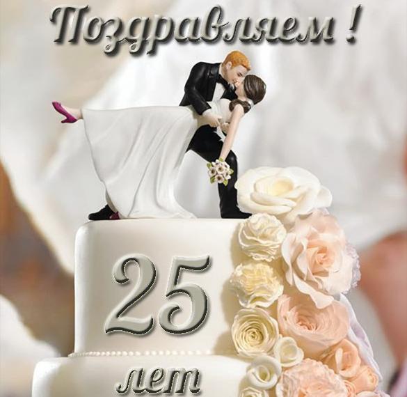 Красивая открытка с серебряной свадьбой