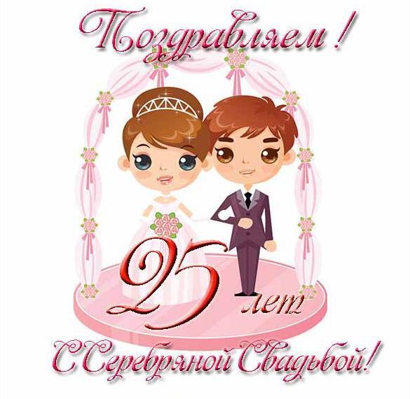 pozdravleniya-s-serebryanoj-svadboj-krasivie-otkritki foto 11