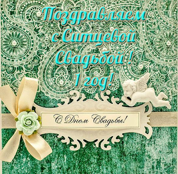 Бесплатная открытка с ситцевой свадьбой на 1 год