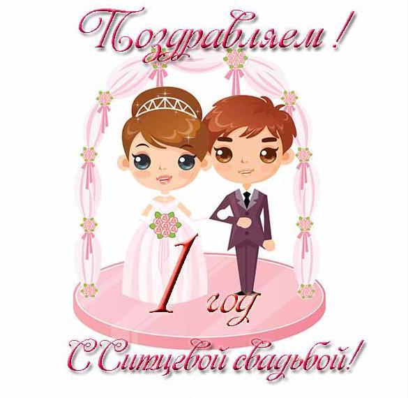 сильнее поздравления с ситцевой свадьбой ржачные укладку стрижки пикси