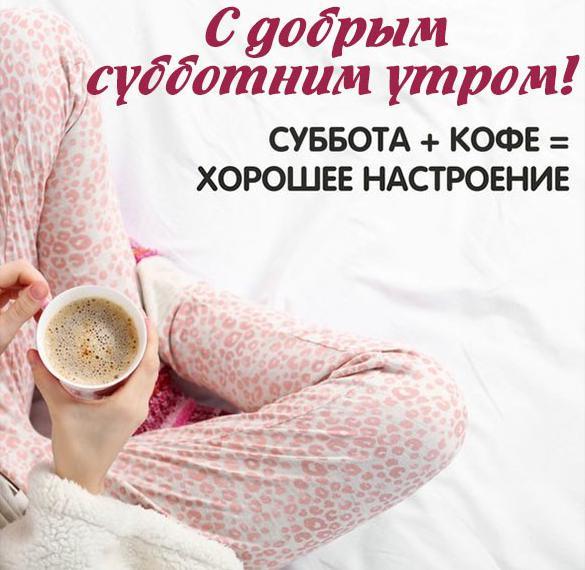 Открытка с субботним утром и хорошего настроения