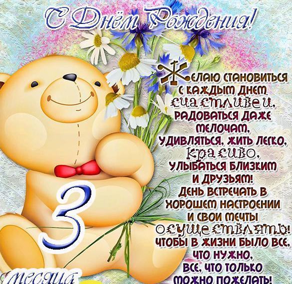 поздравительные открытки день рождения 3 месяца
