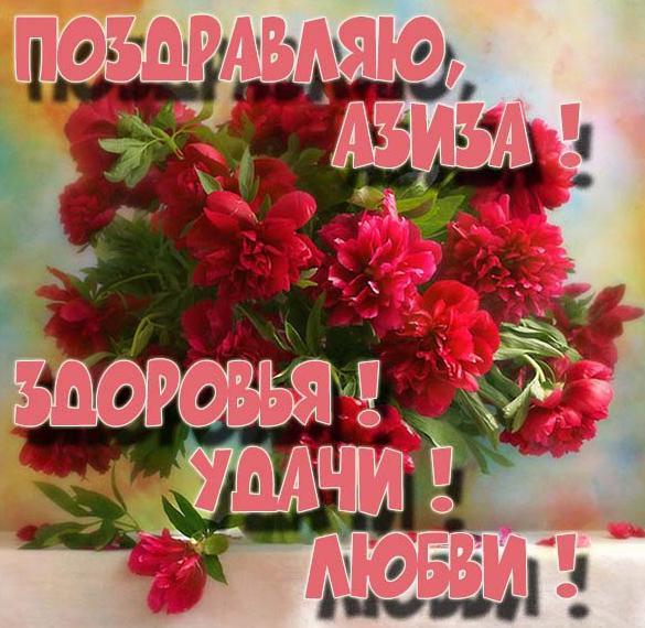 Открытка с цветами Азизе