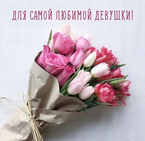 Открытка с цветами для любимой девушки