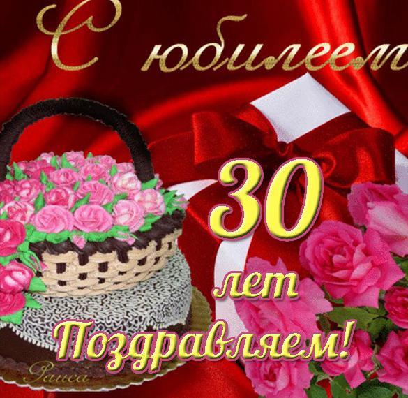 Поздравления т 30 летием