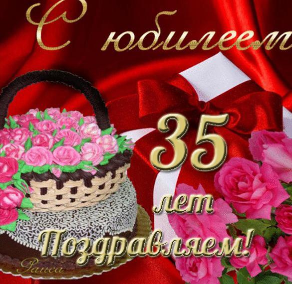 Поздравления для татьяны с днем рождения 35 лет
