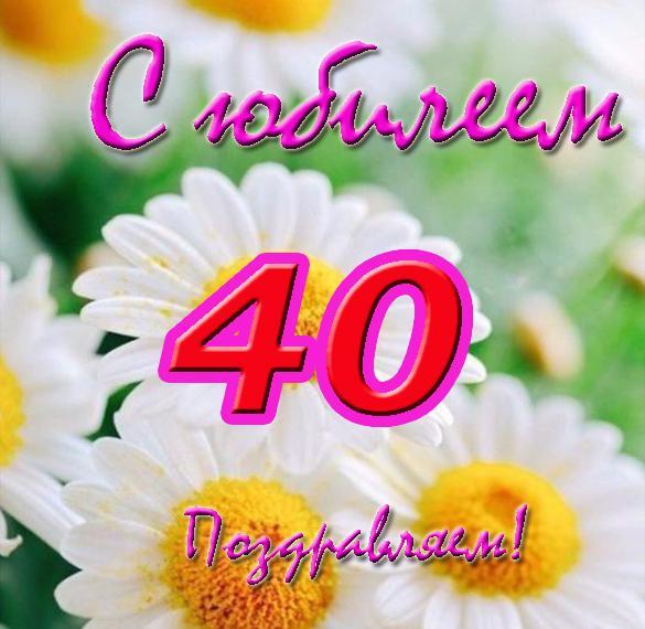 Открытка с юбилеем на 40 лет женщине