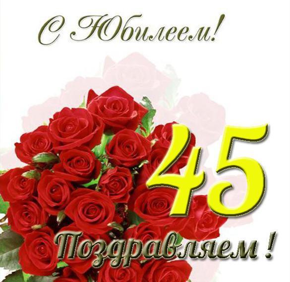 Поздравления с юбилеем 45 лет начальника