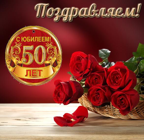 Поздравление ольги с 50 юбилеем