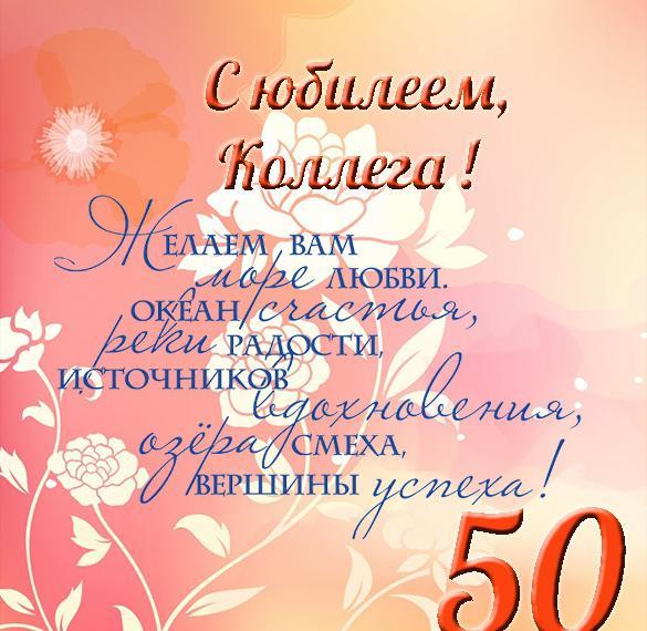 Поздравления с юбилеем коллегу 50 лет