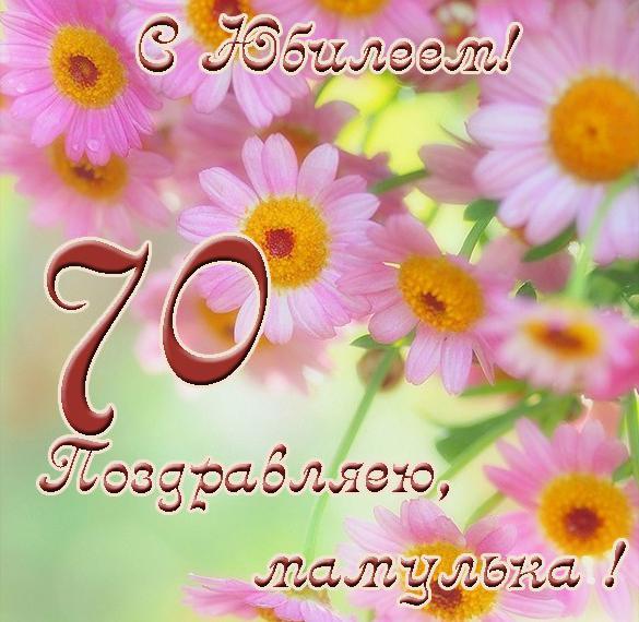 Открытка с юбилеем на 70 лет маме