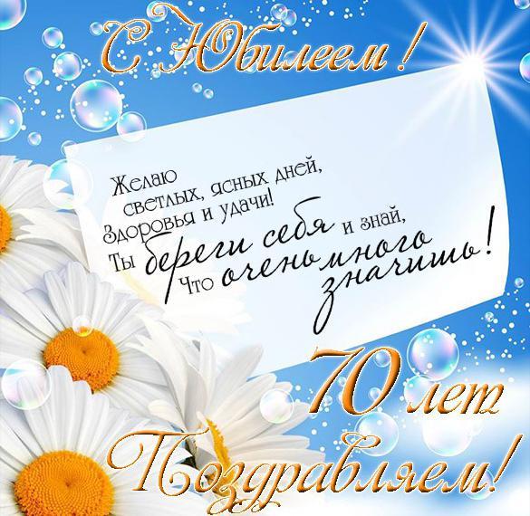 Красивая открытка с юбилеем на 70 лет женщине