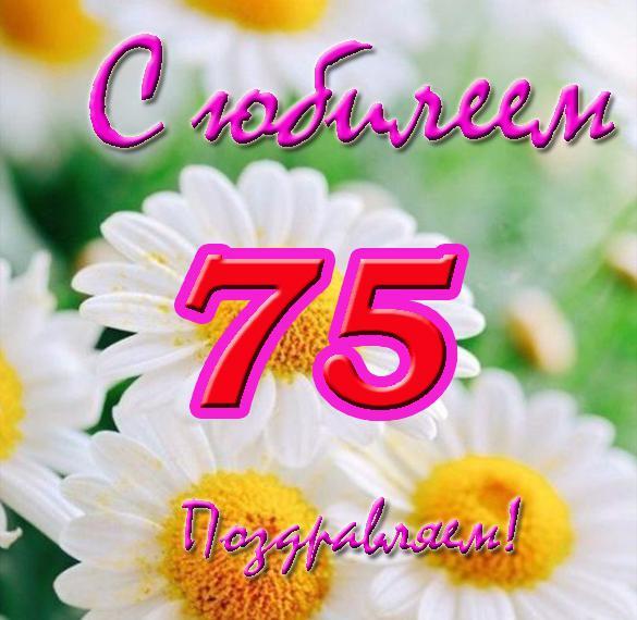 Поздравление с 75-ем