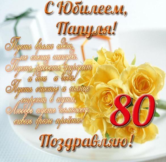 Поздравления с днем рождения деда с 80 летием