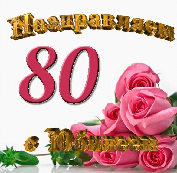 Поздравление с юбилеем за 80 дней