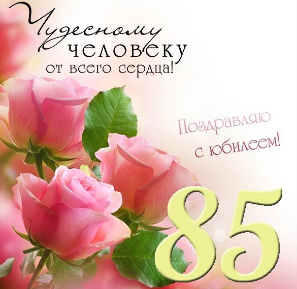 Душевные поздравления 85 лет