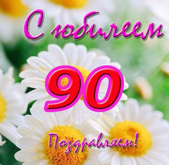 Открытка с юбилеем на 90 лет женщине