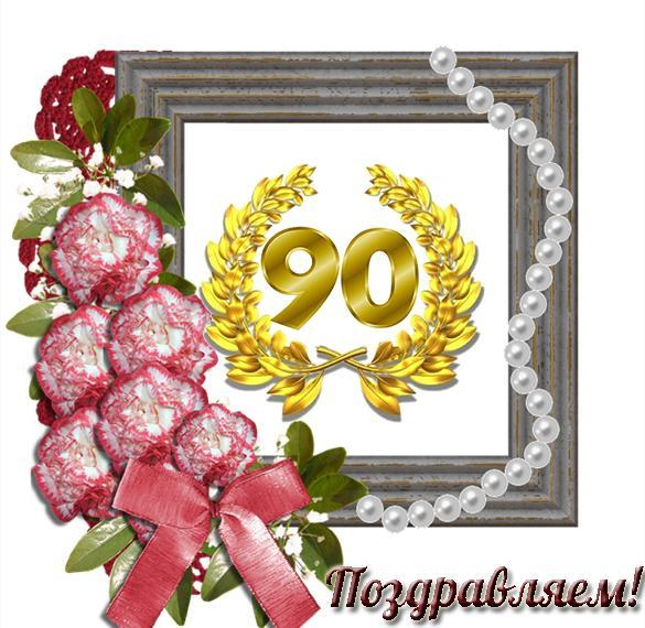 Красивая открытка с юбилеем 90 лет женщине