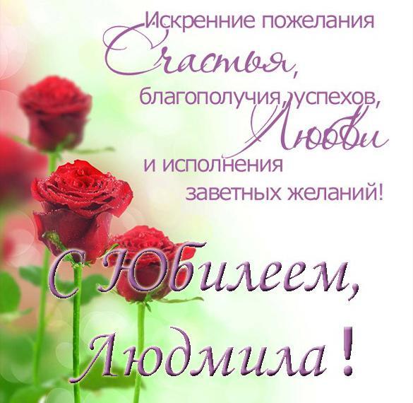 Открытка с юбилеем Людмила