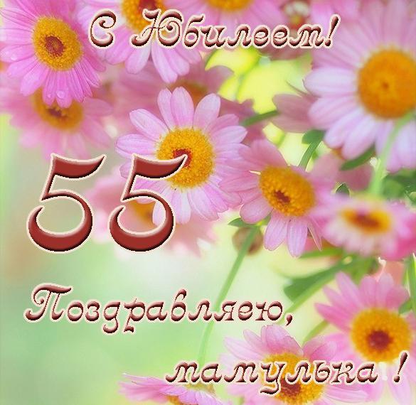 Поздравление свахе на 55 лет