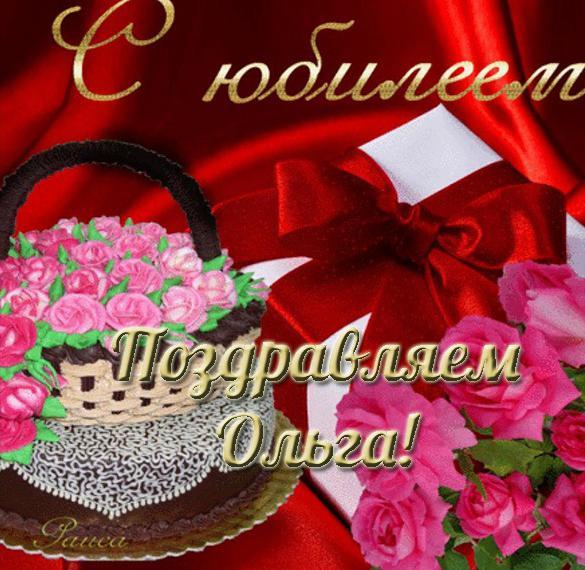 Открытка с юбилеем Ольга