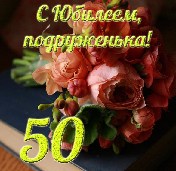 Поздравление с юбилеем 50 лет елене