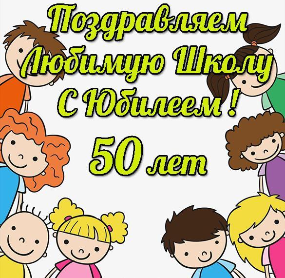 Открытка с юбилеем школы 50 лет