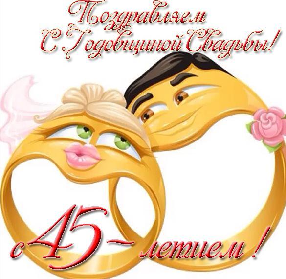 Открытка с юбилеем свадьбы на 45 лет