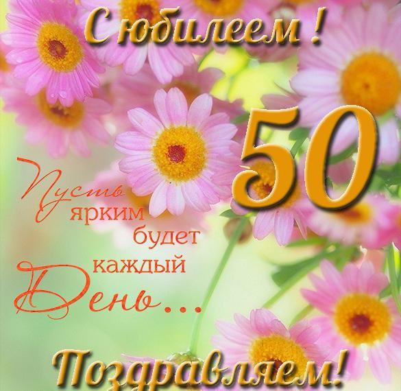Открытка с юбилеем женщине на 50 летие