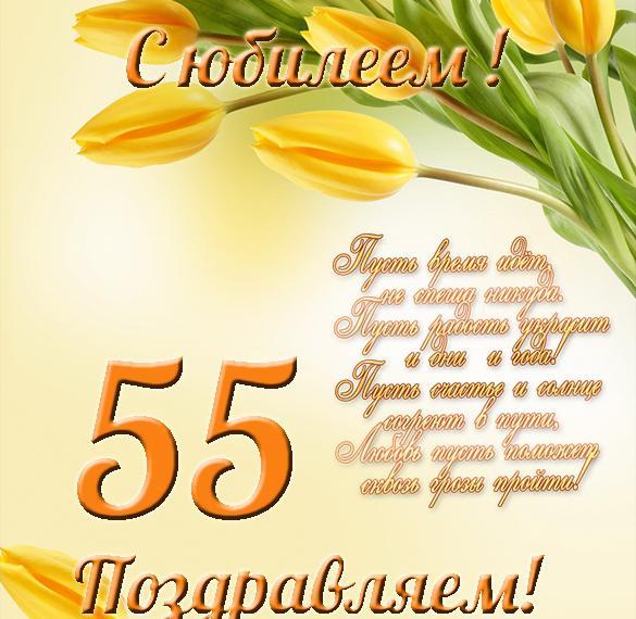 Замечательная открытка с юбилеем женщине на 55 лет