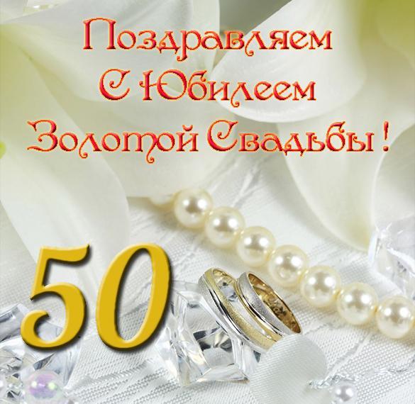 Открытка с юбилеем золотой свадьбы