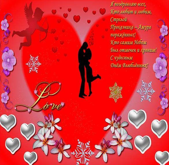 Открытка с влюбленными парами