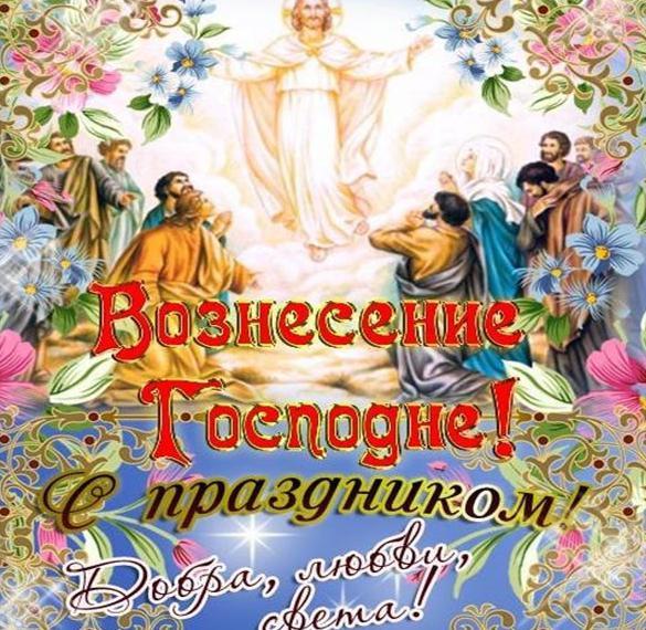 Открытка с Вознесением Господним