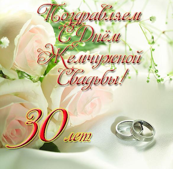Фото открытка с жемчужной свадьбой