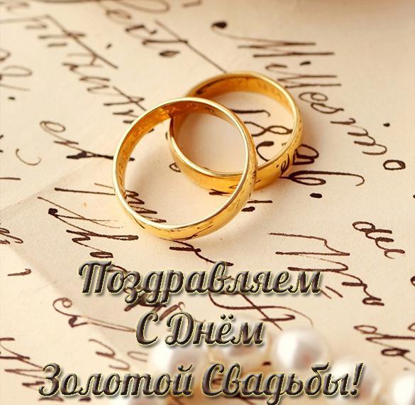 Бесплатная открытка с золотой свадьбой