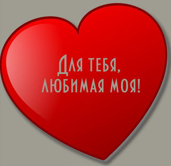 Открытка сердце для тебя любимая моя