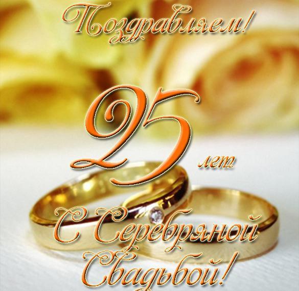 Открытка на серебряую свадьбу 25 лет