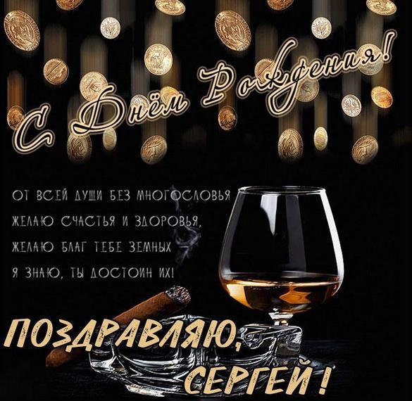 Открытка Сергею в день рождения