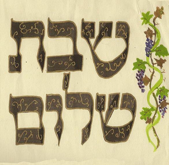 Открытка Шабат шалом на иврите