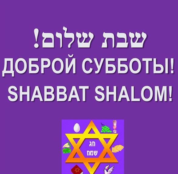 Открытка Шабат шалом
